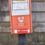 南林間8丁目郵便ポストです