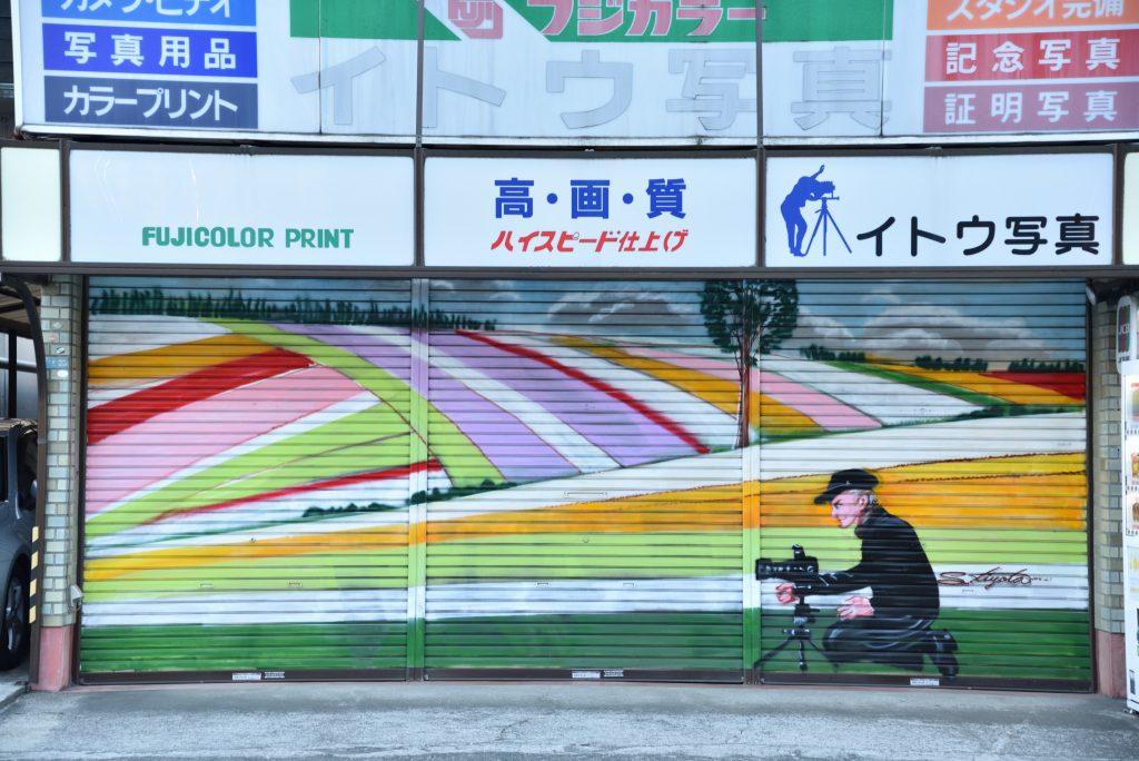 南林間4丁目イトウ写真シャッター壁画です
