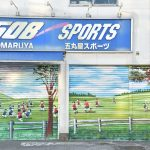 南林間6丁目五丸屋スポーツシャッター壁画です