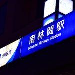 小田急線南林間駅の表示板です