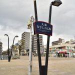 大和駅前 大和なでしこ広場です